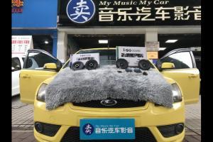 福特福克斯汽车音响改装德国艾索特MD165―广州卖音乐汽车音响改装店