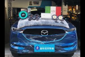 回归真实 马自达CX-5汽车音响改装意大利ATI 悠扬6.3S