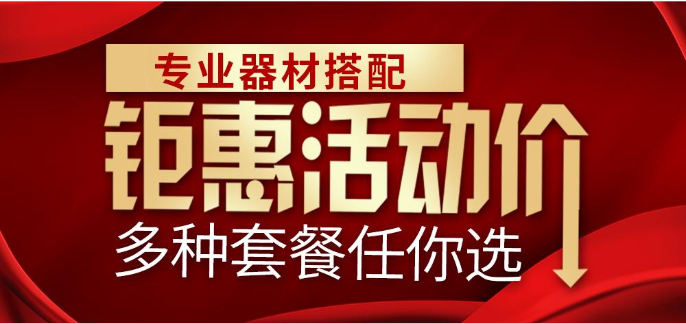广州卖音乐双十一优惠活动