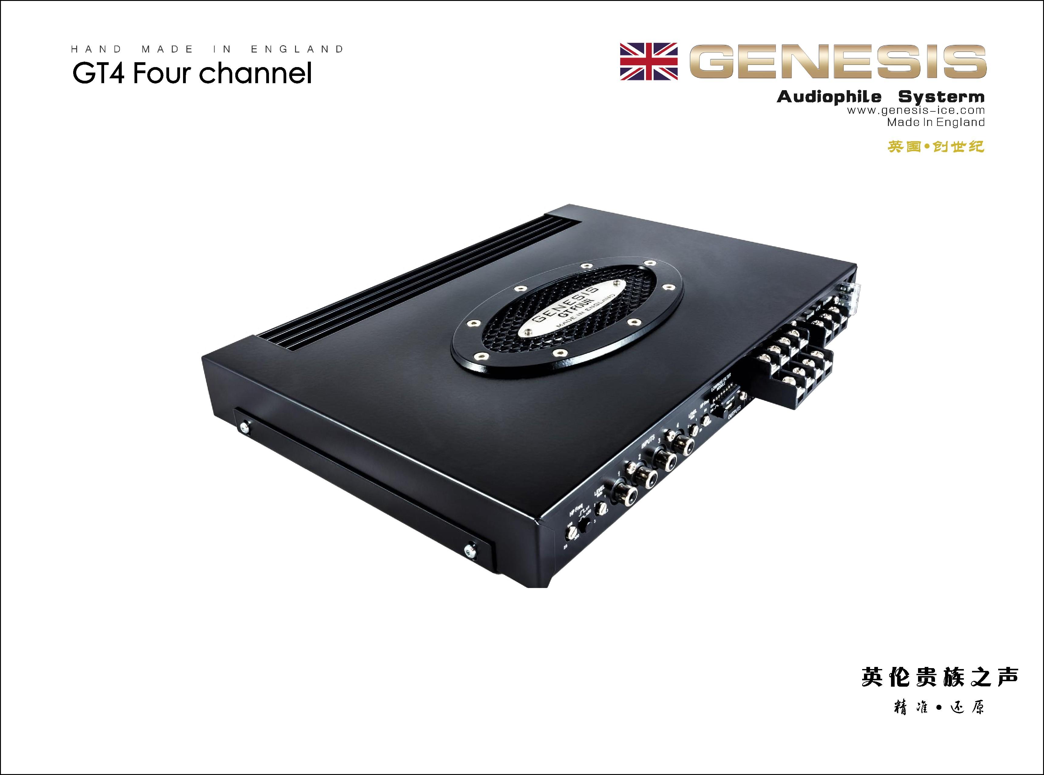 GT4 Four channel