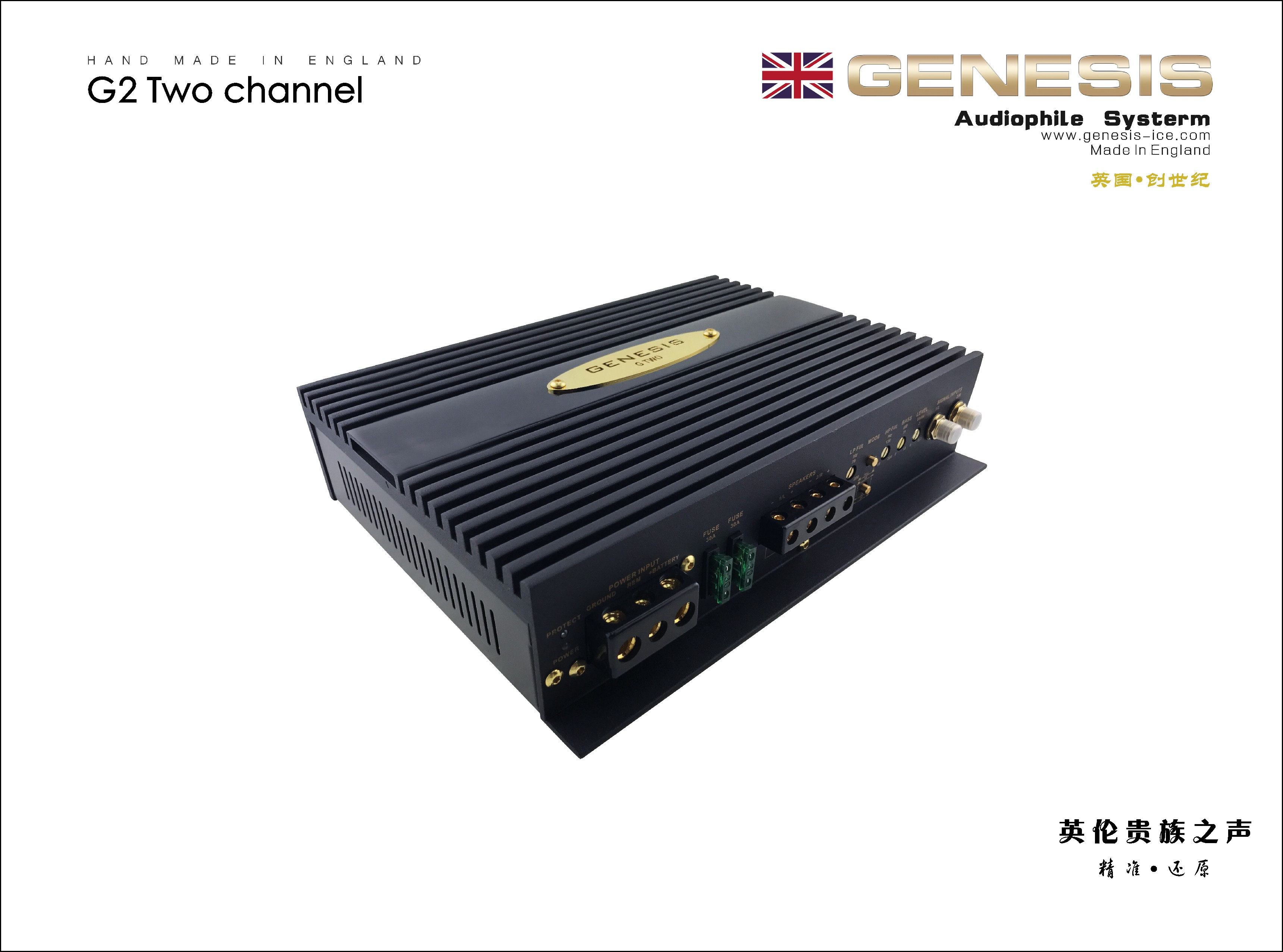 G2 Two channel