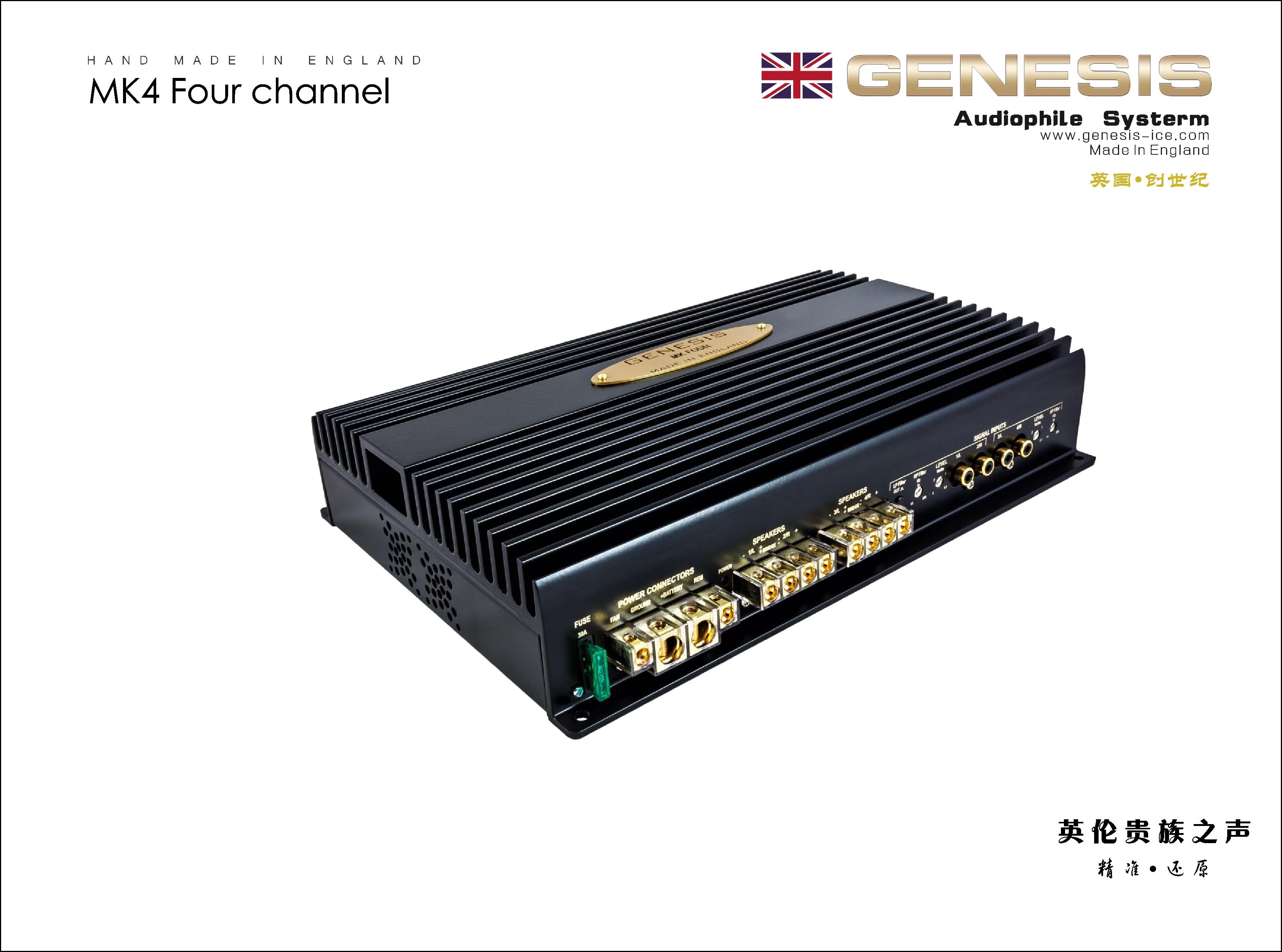 MK4 Four channel