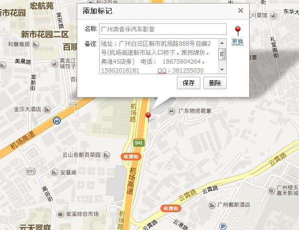 地址:广州白云区新市机场路888号自编2